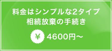 料金はシンプルな2タイプ 相続放棄の手続き 4600円〜